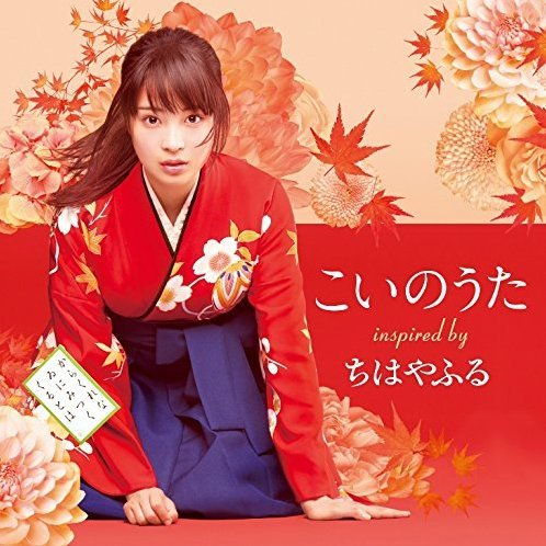 Koi no Uta inspired by the film Chihayafuru