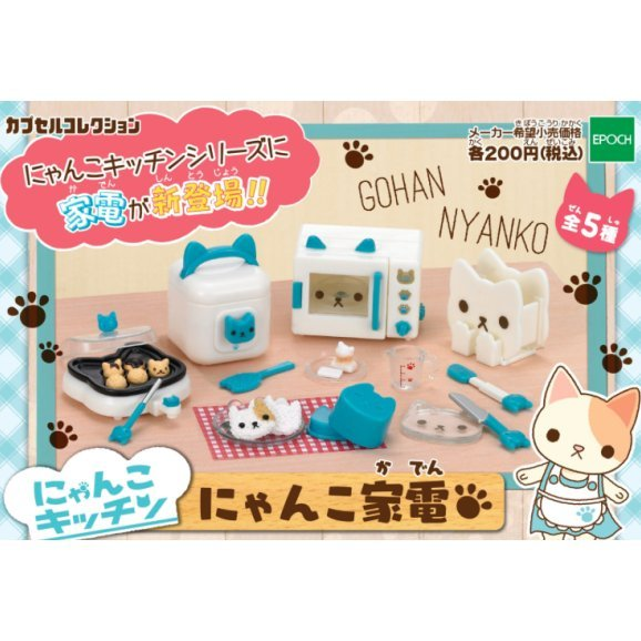 Nyanko Kaden (Set of 5 pieces)