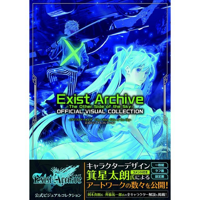 Exist Archive: The Other Side of the Sky - Official Visual Collection