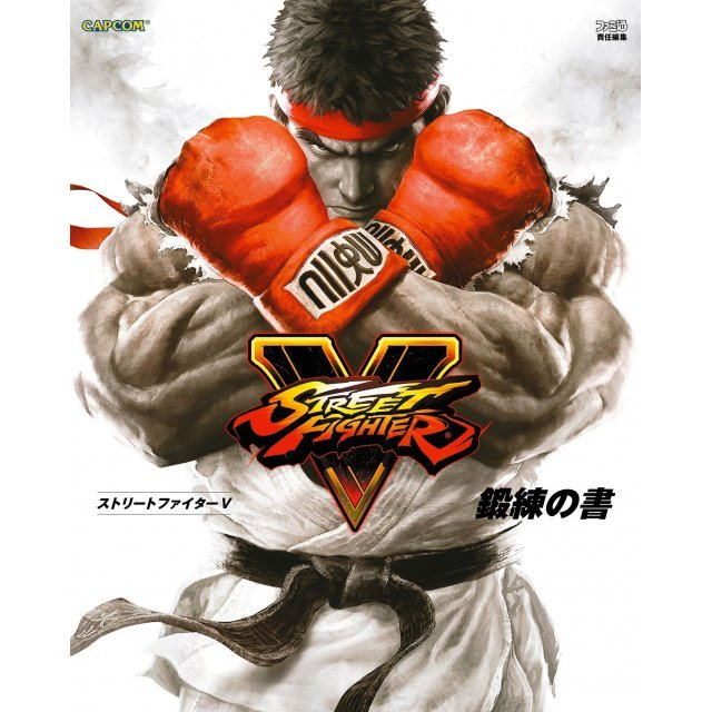Street Fighter V Tanren no Sho