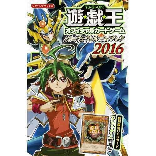 Yu-Gi-Oh! Official Card Game Perfect Rule Book 2016