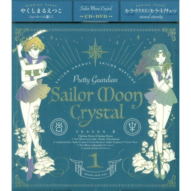 New Moon ni Koi Shite & Eternal Eternity (Pretty Guardian Sailor Moon Crystal 3rd Season Intro Song & Outro Song) [CD+DVD]