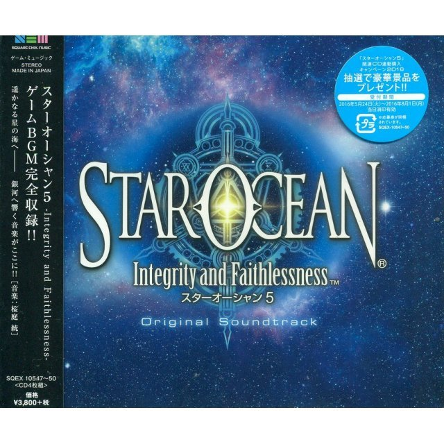 Star Ocean 5: Integrity and Faithlessness - Original Soundtrack