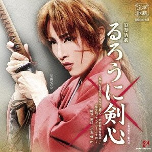 Action Romanesque Rurouni Kenshin