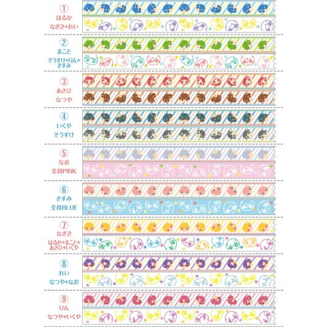 High Speed! -Free! Starting Days- Masking Tape Collection (Set of 9 pieces)
