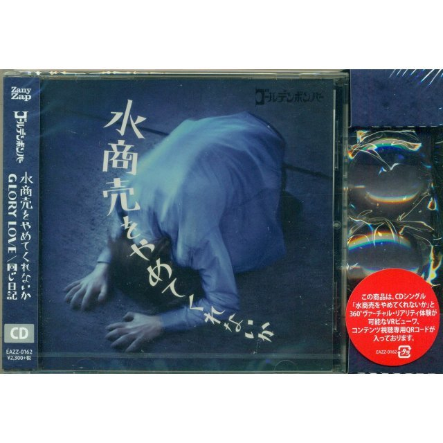 Mizushobai Wo Yamete Kurenaika [CD+Original VR Viewer Limited Edition]