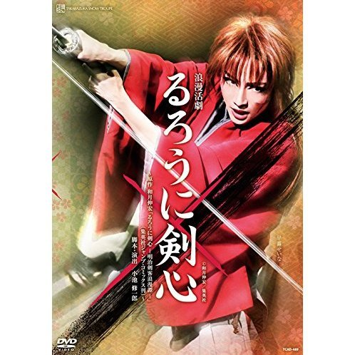 Rurouni Kenshin By Snow Troup At Takarazuka Grand Theater