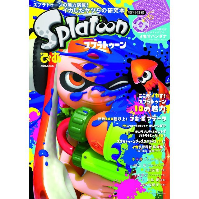 Splatoon Pia
