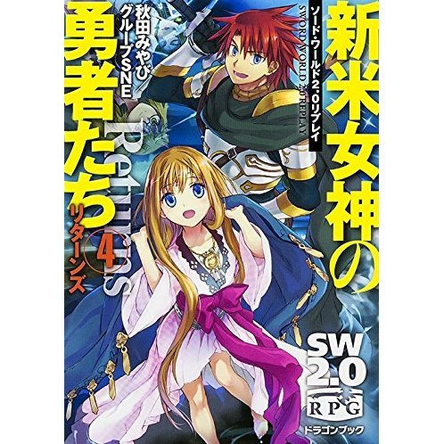 Sword World 2.0 Replay Shinmai Megami no Yuusha-tachi Returns 4