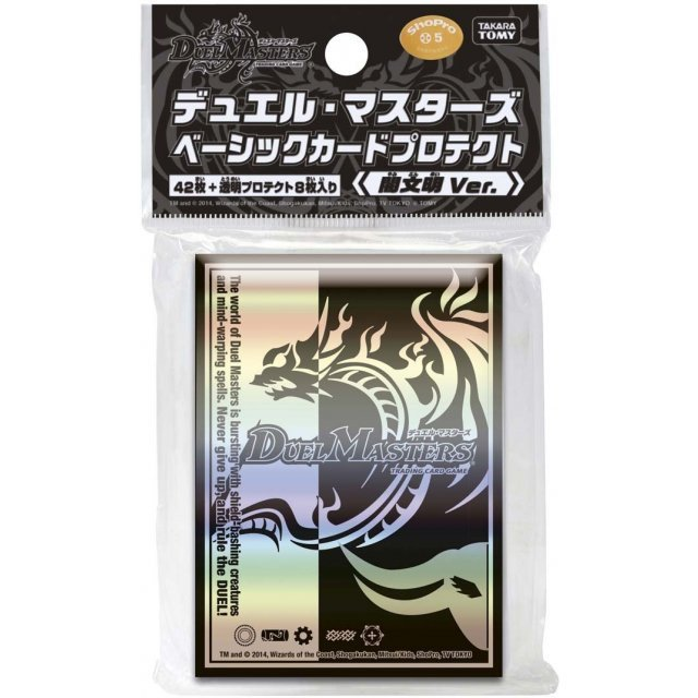 Takaratomy Duel Masters Basic Card Protect: Darkness Civilization Ver. (Re-run)