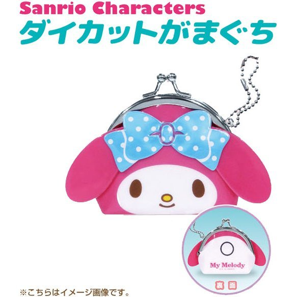 Sanrio Characters Diecut Gamaguchi: My Melody
