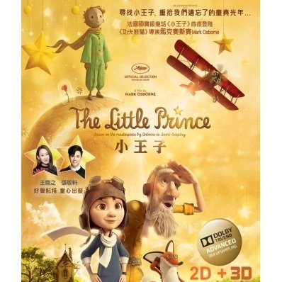 The Little Prince [3D+2D]