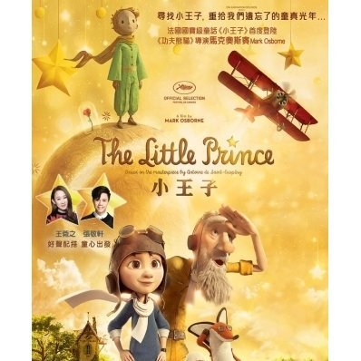 The Little Prince (Special Edition)