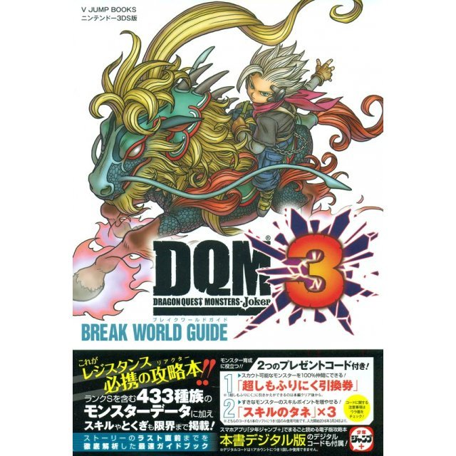 Dragon Quest Monsters: Joker 3 N3DS Version Break World Guide