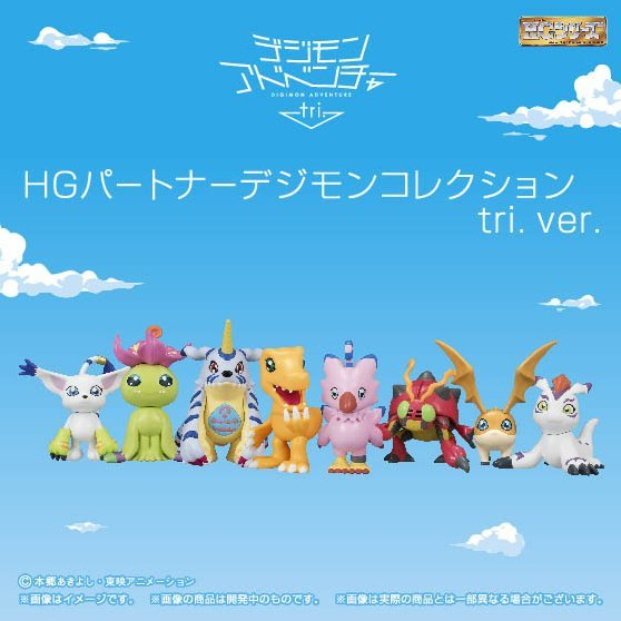 Digimon Adventure tri. HG Partner Digimon Collection (Set of 8 pieces)