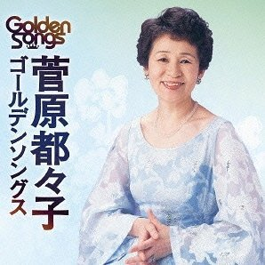 Tsuzuko Sugawara Golden Songs