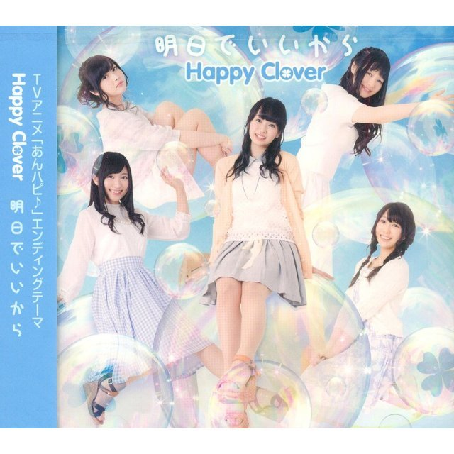 Ashita De Iikara  (Unhappy Go Lucky / Anne Happy Outro Theme) [CD+DVD]