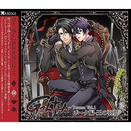Galtia Drama Cd Vol.1 Zeek Hen - Ou No Uyoku