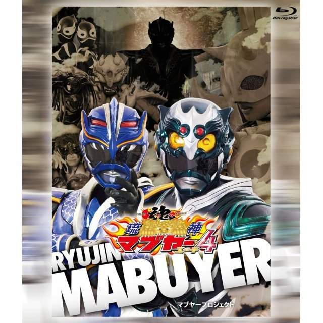 Ryujin Mabuyer Vol.4