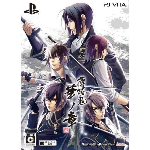 Hakuouki: Shinkai Hana no Shou [Limited Edition DX Pack 3D Crystal Set]