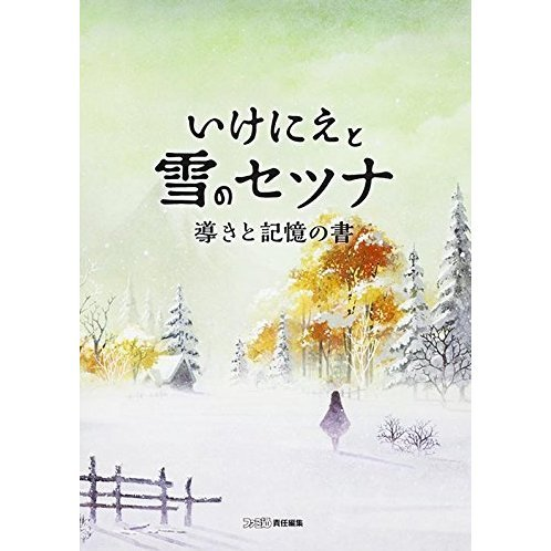 Ikenie to Yuki no Setsuna Michibiki to Kioku no Sho