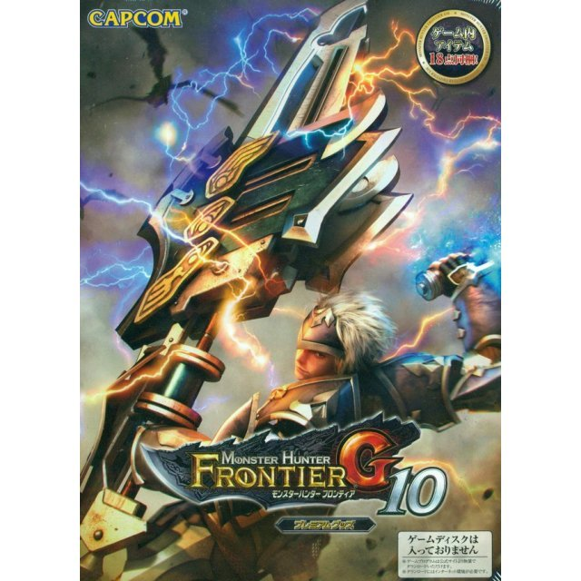 Monster Hunter Frontier G10 Premium Goods