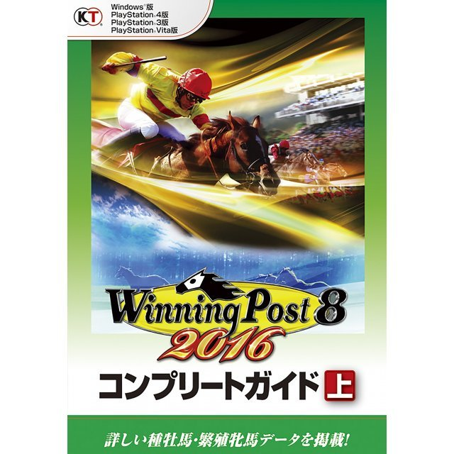 Winning Post 8 2016 Complete Guide Jo