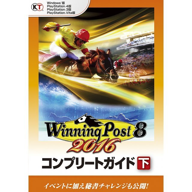 Winning Post 8 2016 Complete Guide Ka