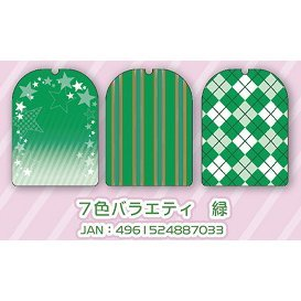 Charakurumi Rubber Strap Cover I 7 Colors Variety Green