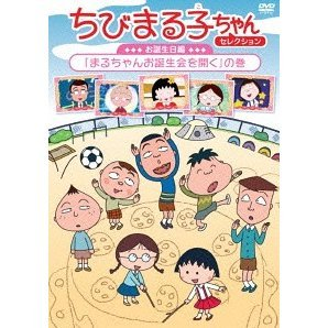 Chibi Maruko-chan Aired in May 2016