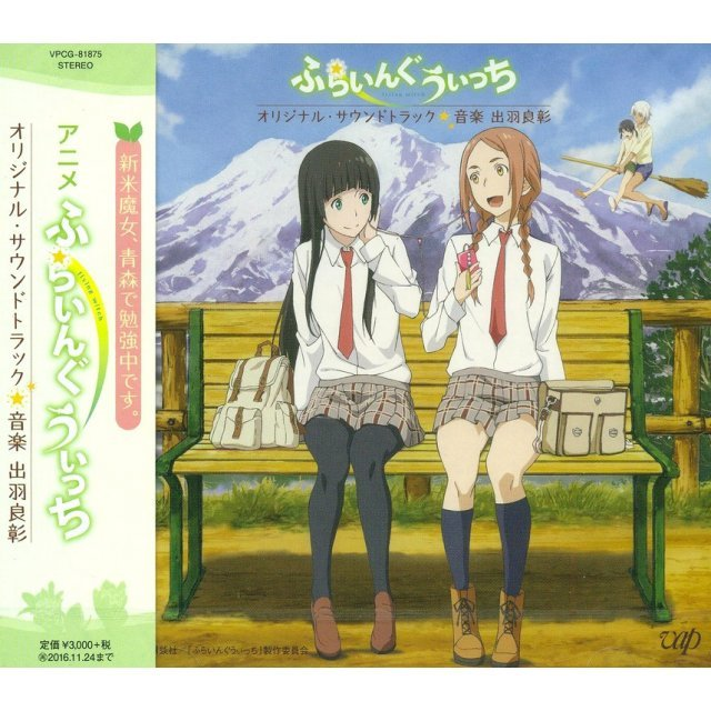 Flying Witch Original Soundtrack