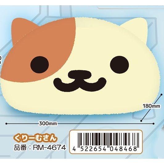 Neko Atsume Face Type Tissue Case Cover 2: Cream-san