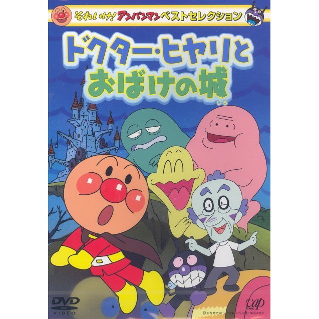 Soreike! Anpanman Best Selection - Doctor Hiyari to Obake no Shiro