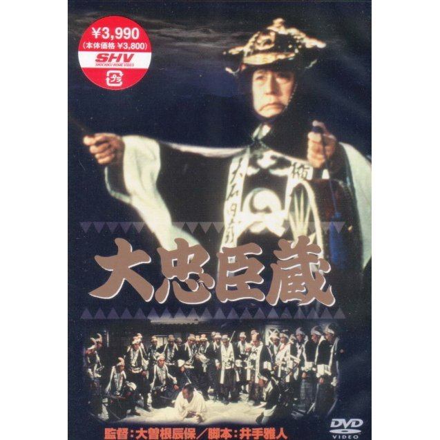 Dai Chushingura Digitally Remastered Edition