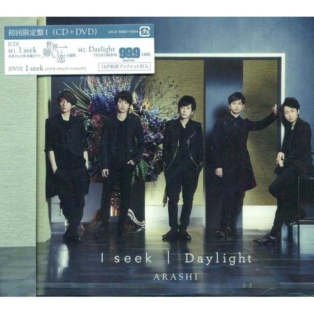 I Seek / Daylight [CD+DVD Limited Edition Type 1]