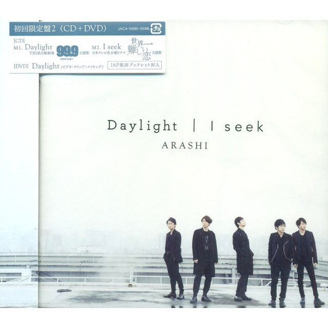 I Seek / Daylight [CD+DVD Limited Edition Type 2]