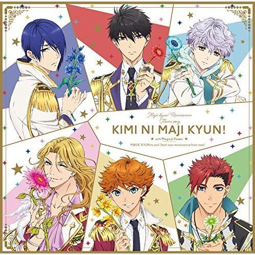 Kimi Ni Magic Kyun! (Magic Kyun! Renaissance Theme Song) [CD+DVD]