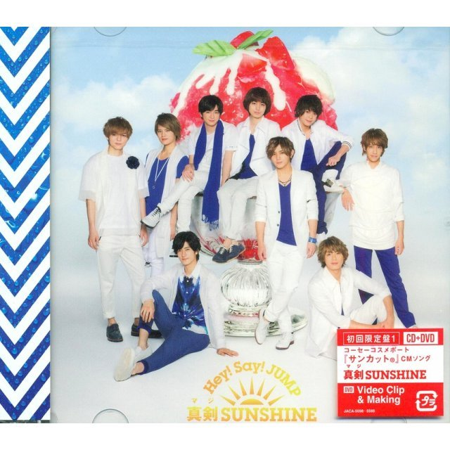 Maji Sunshine [CD+DVD Limited Edition Type 1]