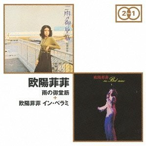 Original Album 2 For 1 - Ame No Midosuji (Fei Fei In Bel-ami)