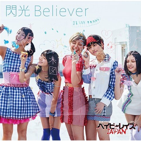 Senkou Believer [CD+DVD Limited Edition Type B]