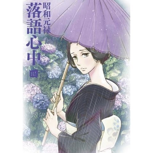 Shouwa Genroku Rakugo Shinjuu Vol.4