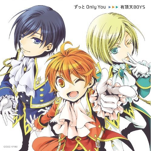Zutto Only You (Shonen Maid Outro Theme)