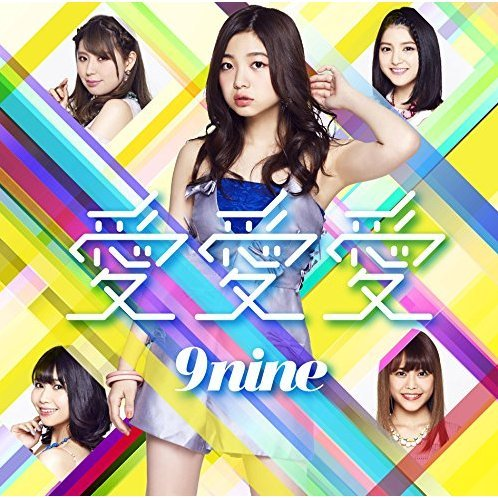 Ai Ai Ai [CD+DVD Limited Edition Type C]