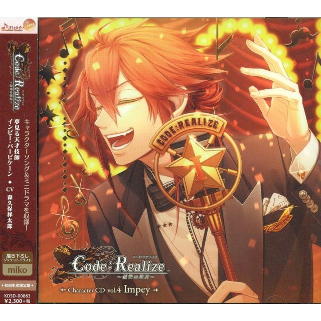 Code: Realize - Sousei no Himegimi Character CD Vol.4 Impey Barbicane [Limited Edition]