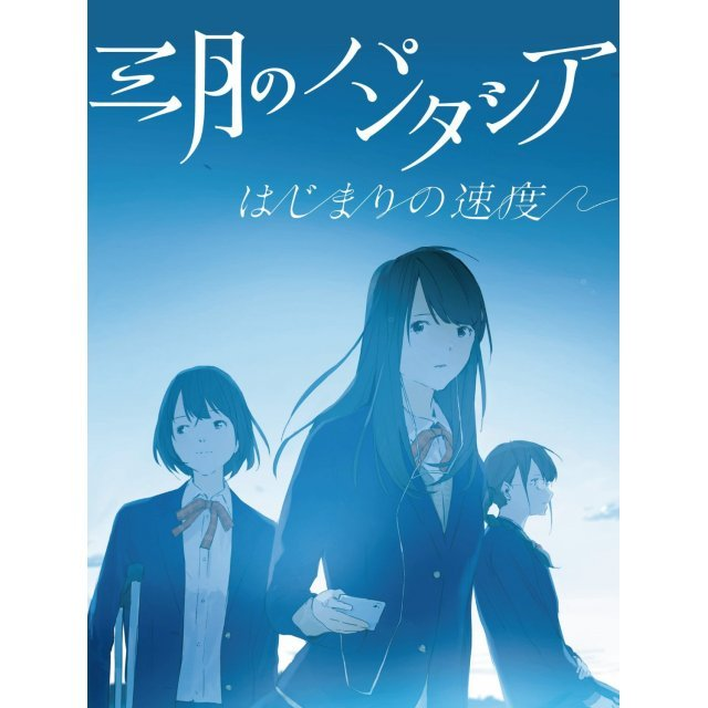 Hajimari no Sokudo [CD+DVD Limited Edition]