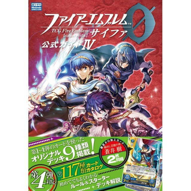 Fire Emblem 0 (Cipher) Koshiki Guide IV