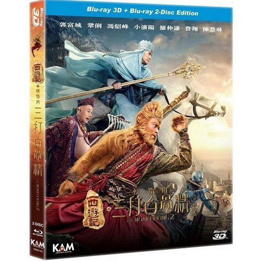 The Monkey King 2 [3D+2D] (Limited Edition)