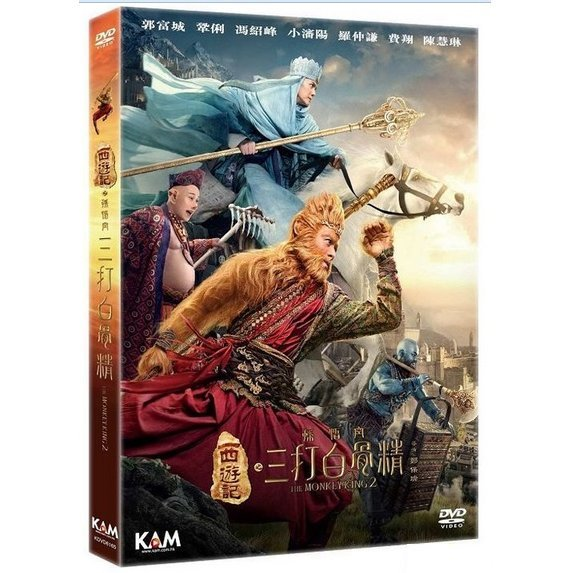The Monkey King 2 (Limited Edition)