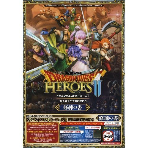 Dragon Quest Heroes 2 Futago no Ou - Shuuen no Sho