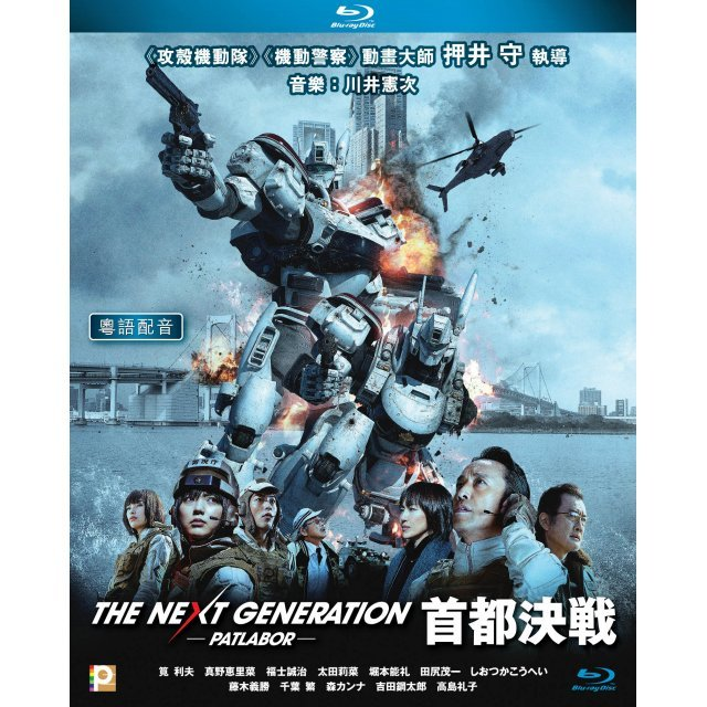 The Next Generation: Patlabor - The Movie